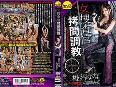 Yuuki Misa, Shiina Yuna in Yuna Shiina Misa Yuki Out-trap Enemy Hideout Alone Infiltrate Confinement Restraint Slut Body Insulting Fuck During Crafted Woman Investigator Torture Torture